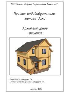 1-1 Титульный лист архитектурного решения