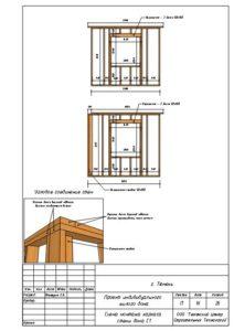 2-16 Схема монтажа каркаса стены С1