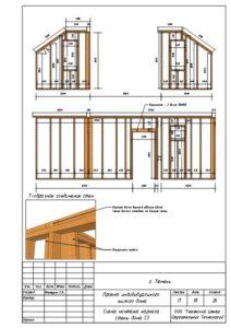 2-18 Схема монтажа каркаса стены С3