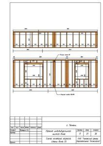 2-21 Схема монтажа каркаса стены С6