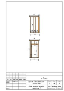 2-24 Схема монтажа каркаса стены С9