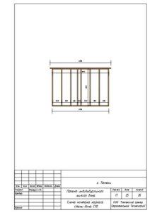 2-25 Схема монтажа каркаса стены С10