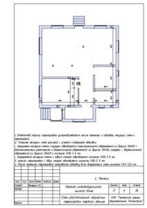2-6 План расположения перегородок
