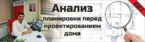 Анализ планировки перед проектированием дома в Тюмени 2