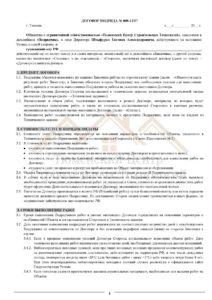 Договор строительного подряда образец 1