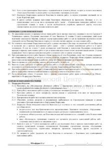 Договор строительного подряда образец 2