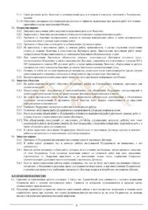 Договор строительного подряда образец 3