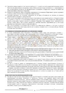 Договор строительного подряда образец 4