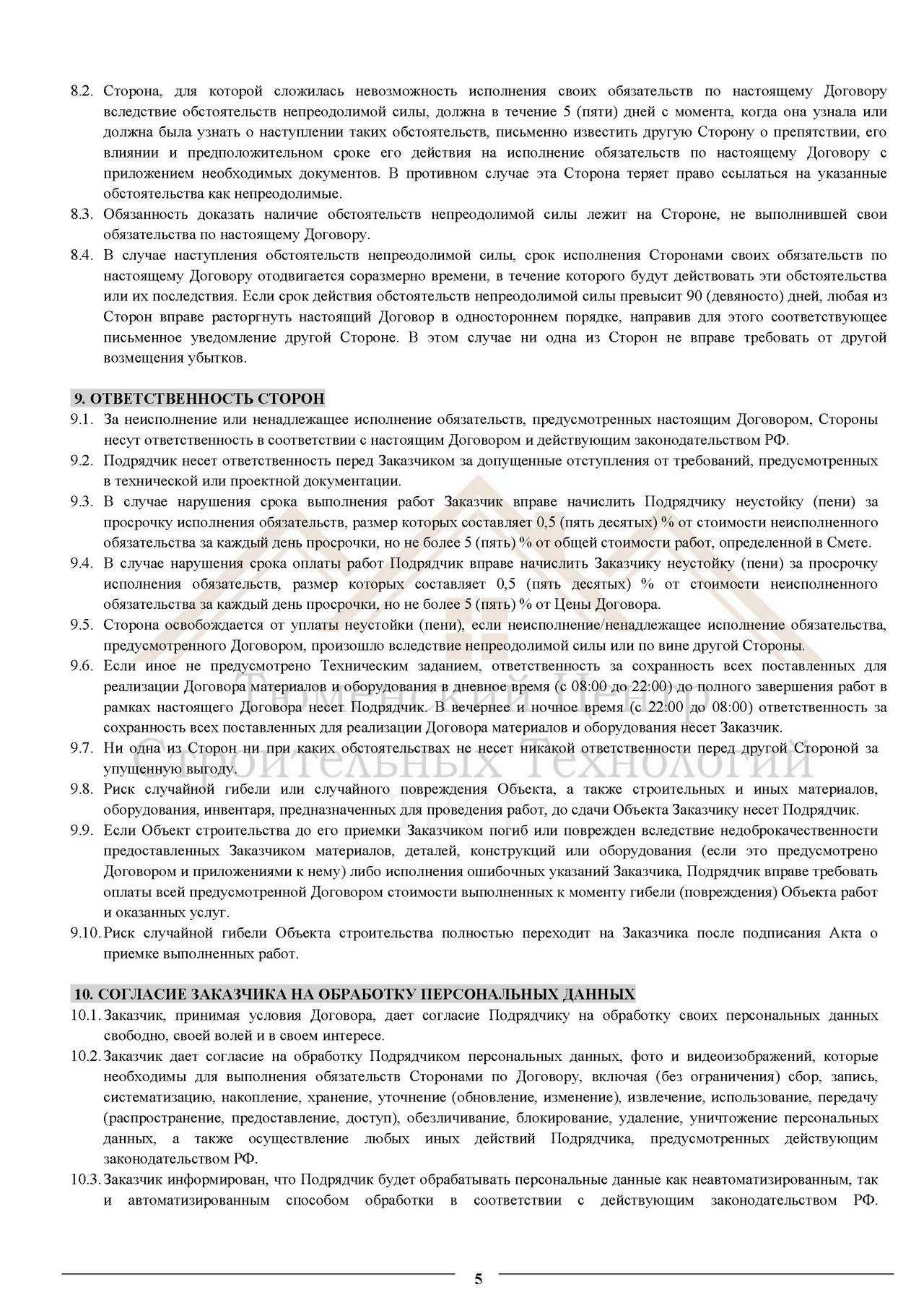 Договор строительного подряда образец 5
