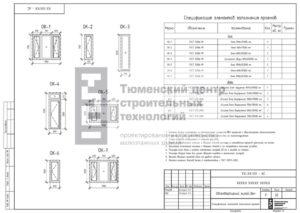 Спецификация элементов заполнения проемов
