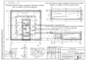 Схемы расположения опорных конструкций стропильных систем