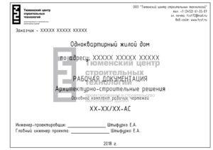 Титульный лист АС