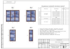 Спецификация окон и дверей