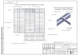 Схема каркаса перекрытия 1 этажа