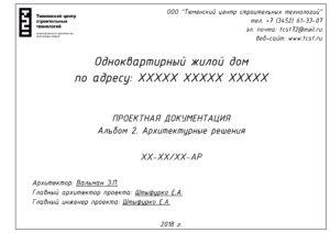 Титульный лист АР